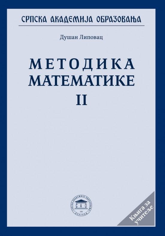 МЕТОДИКА МАТЕМАТИКЕ II
