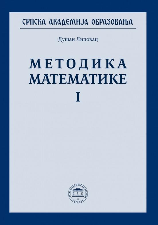 МЕТОДИКА МАТЕМАТИКЕ I