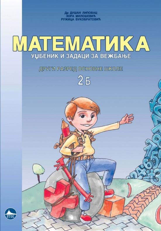 МАТЕМАТИКА 2/Б