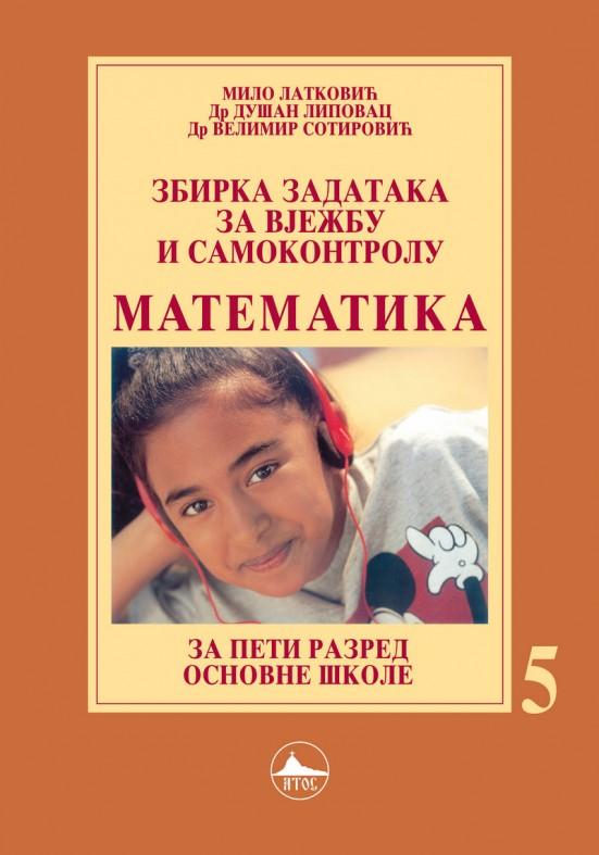 МАТЕМАТИКА 5