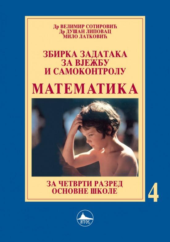 МАТЕМАТИКА 4